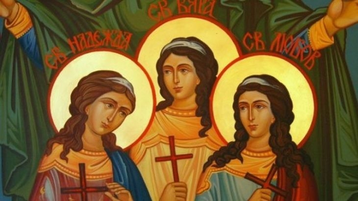 Православната църква почита София, Вяра, Надежда и Любов